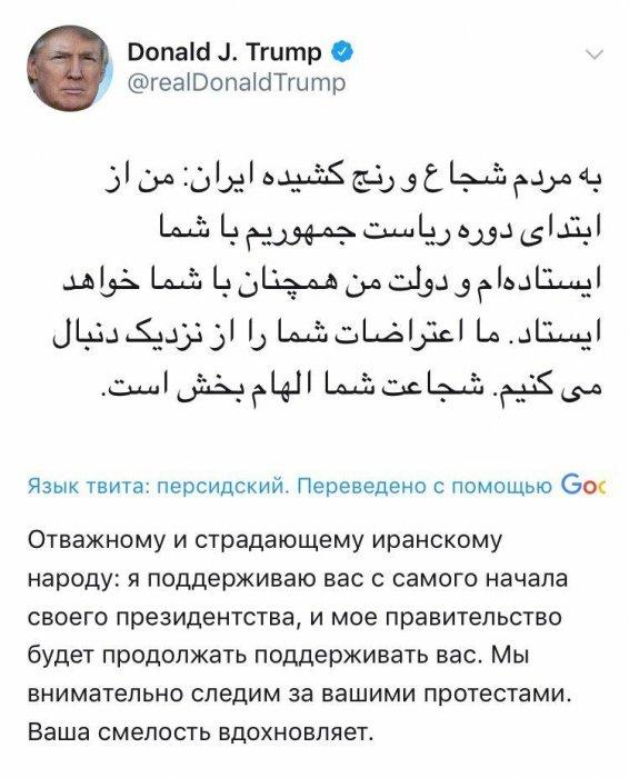 Дональд Трамп в Твиттере перешел на персидский язык