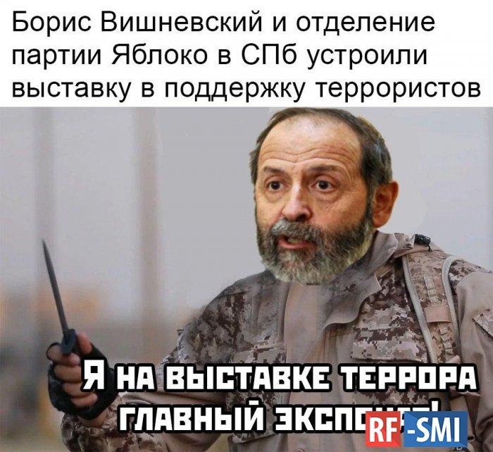 Вишневский пытается убедить общественность, что терроризм – это норма
