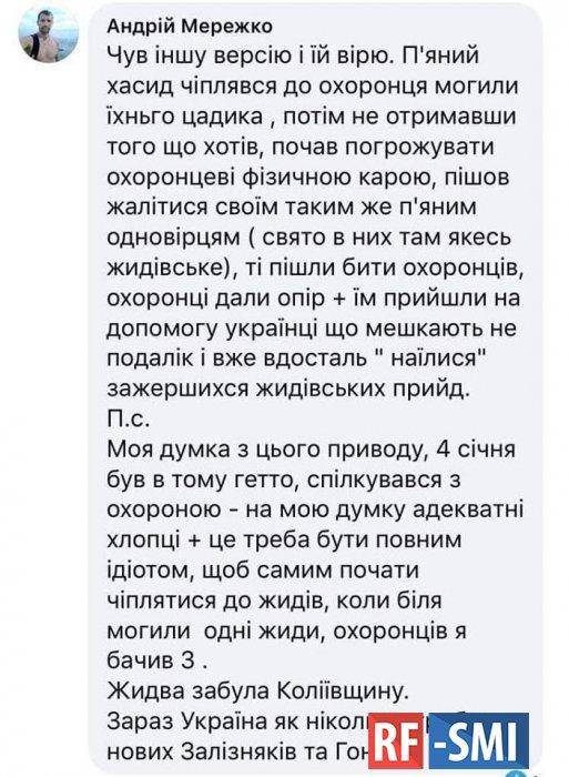 В Умани (Украина)  толпа жестоко избила евреев