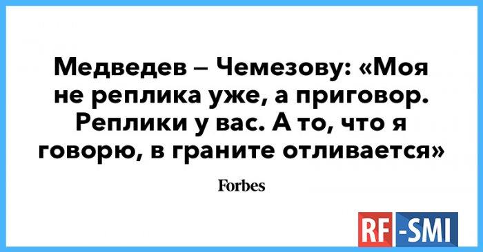 Чем запомнился гражданам России премьер Дмитрий Медведев