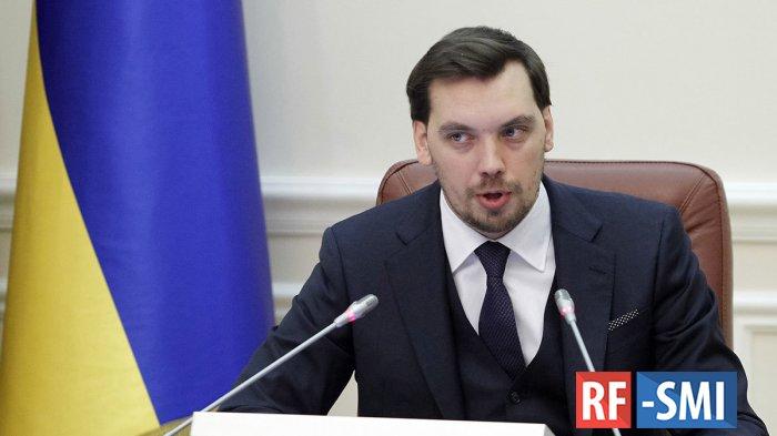 Премьер Украины Гончарук подал в отставку