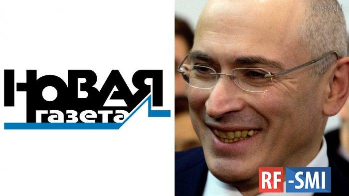 Новое детище Ходорковского стало очередным инструментом финансирования «Новой газеты»