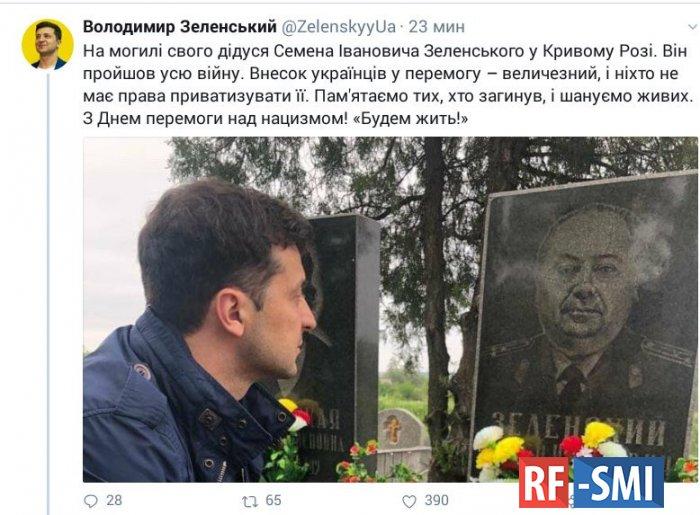 В. Зеленский слелал попытку разжалобить израильского премьера