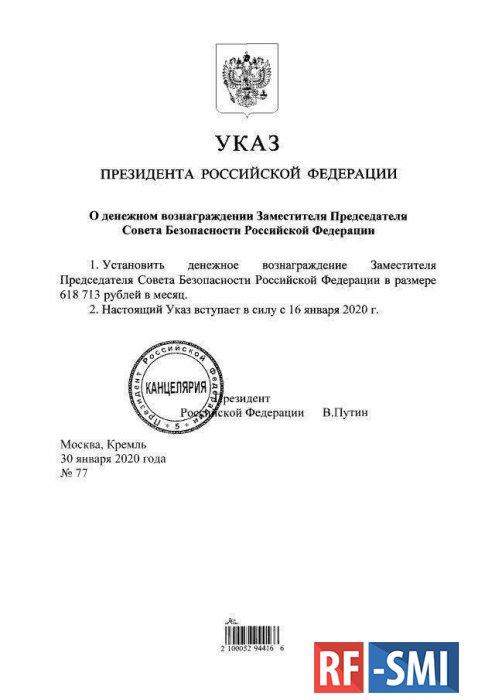 Стала известна новая зарплата Дмитрия Медведева