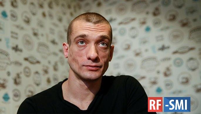 Франция может лишить Петра Павленского статуса беженца