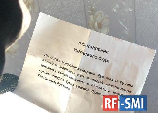 "В Кабардино-Балкарии задержан судья ""шариатского"" суда."