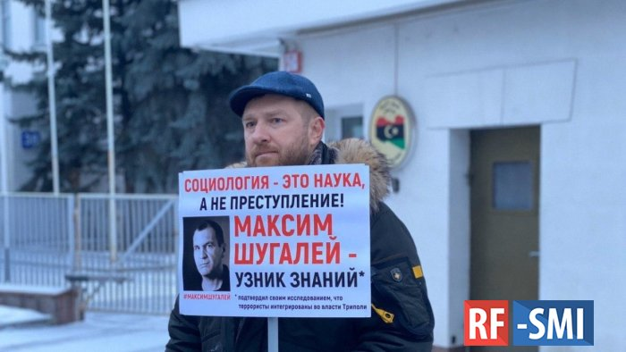 Русские своих не бросают: в Москве проходят пикеты в поддержку российских социологов