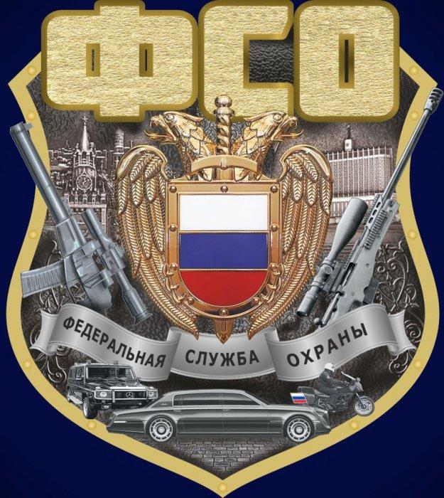 Самой силовой структурой в России отныне стала Федеральная Служба Охраны