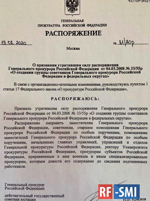 Генеральный прокурор России И. Краснов упразднил группу советников