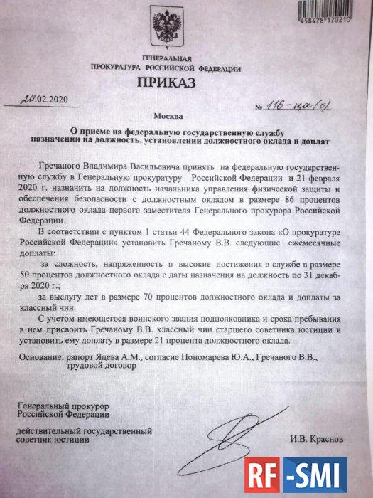 Игорь Краснов определился с главой личной охраны. Им стал В. Гречаный