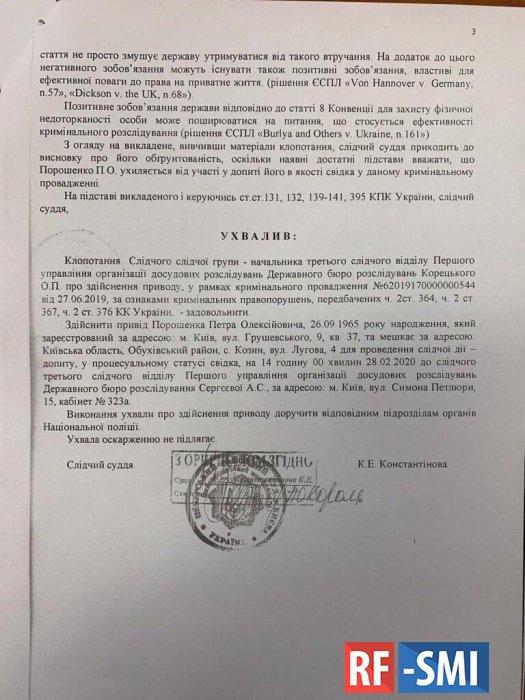 Петра Порошенко приведут на допрос принудительно с помощью полиции