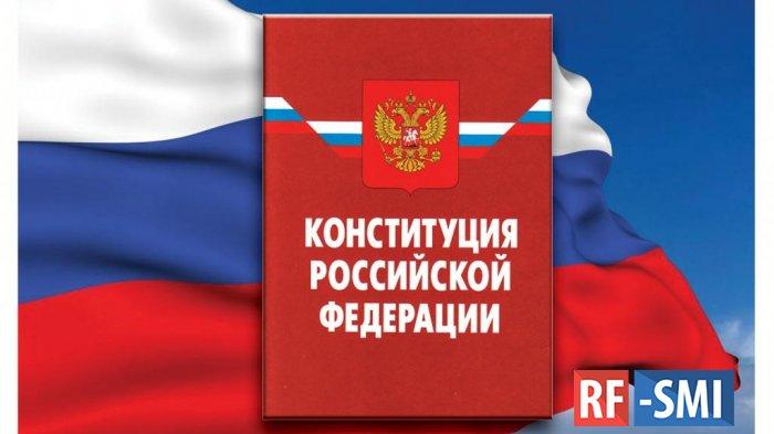 Россиянам подробно расскажут о правках в Конституцию