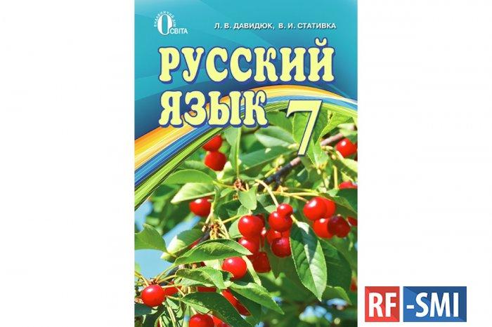73% украинцев – за возможность образования на русском языке
