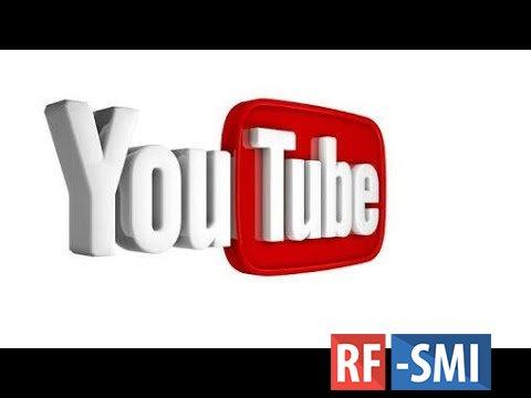 Американскому YouTube не место в России: заблокировать!