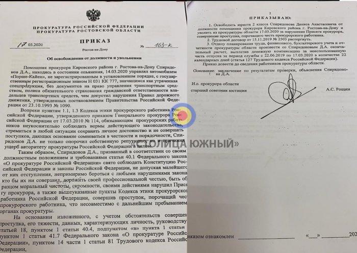 """Сын экс-прокурора Омской области """"отличился"""" в Ростове и был уволен"""
