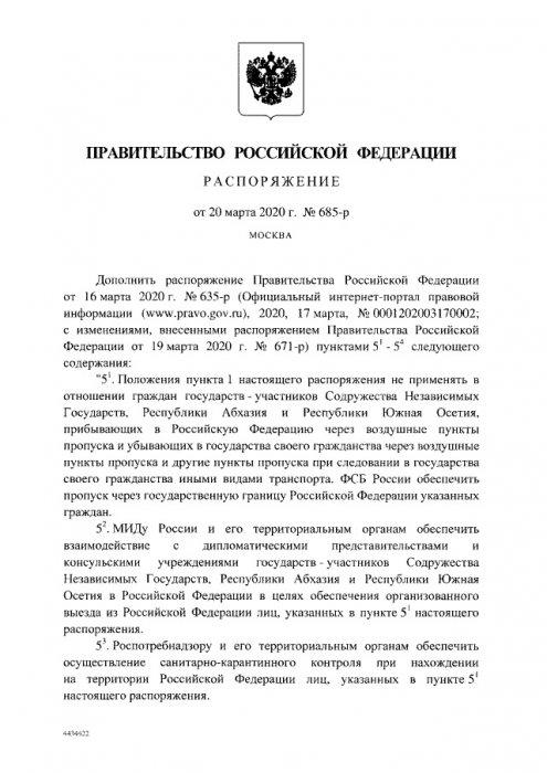 Граждане стран СНГ теперь смогут прилететь в Россию
