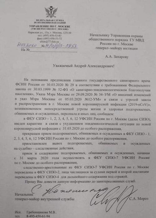СИЗО Москвы кроме Капотни перестали принимать арестантов