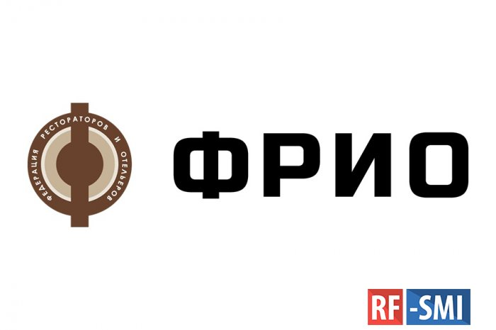 В Федерации рестораторов и отельеров России  тихая паника