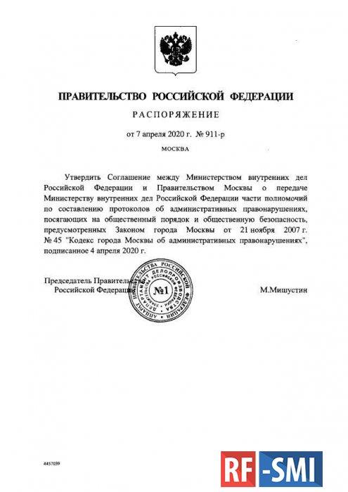 Полиция Москвы получила право штрафовать жителей за нарушение карантина