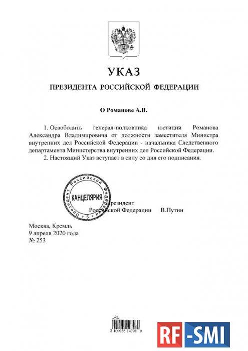 Уволен начальник следственного департамента МВД генерал  А. Романов