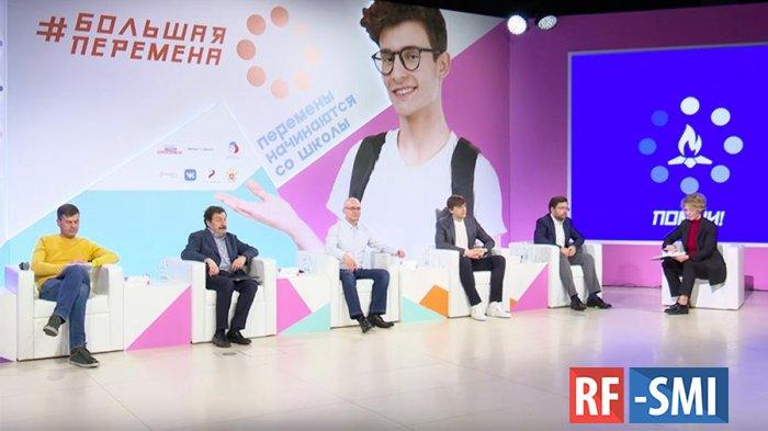 «Большая перемена»: начался заключительный этап всероссийского конкурса для школьников
