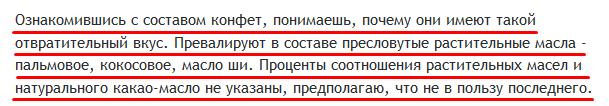 Конфеты Pergale дрянь, или Что за пластилин впаривает Литва россиянам