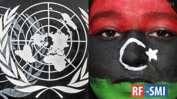Доклад ООН о Ливии – мешанина террористических фейков и вбросов американских лоббистов