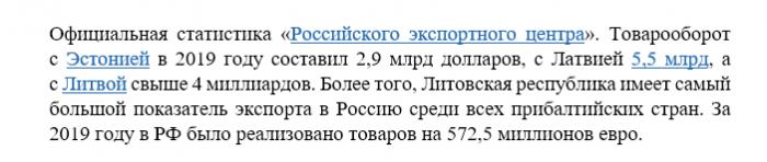 Прибалты годами грабили Россию, но теперь русофобских мартышек заставят играть по правилам