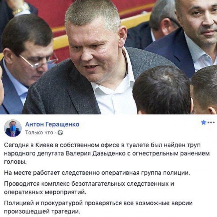 В Киеве найден убитым нардеп Валерий Давиденко