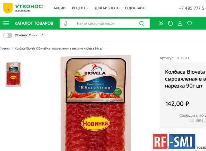 Литовские бизнесмены зарабатываю на желудках россиян, продавая низкосортную колбасу
