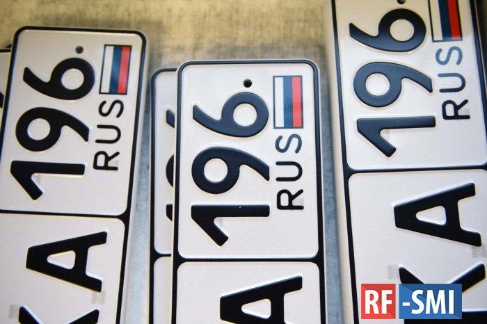 В России появятся новые трехзначные коды регионов на автомобильных номерах