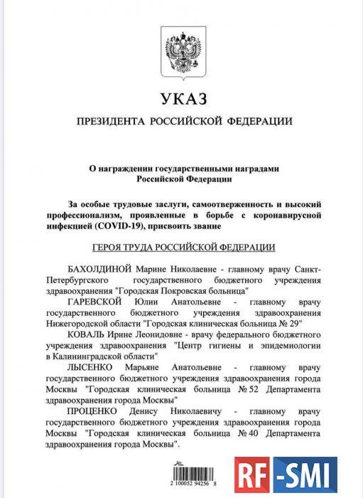 """Главный врач """"Коммунарки"""" Д. Проценко стал Героем России"""