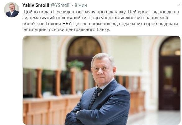 Глава Нацбанка Украины Яков Смолий подал в отставку.
