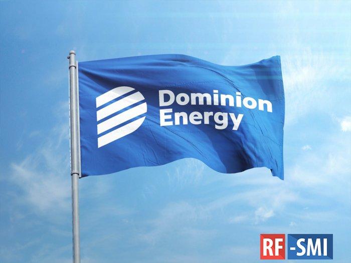 В США компания Dominion Energy продаст активы на $10 млрд