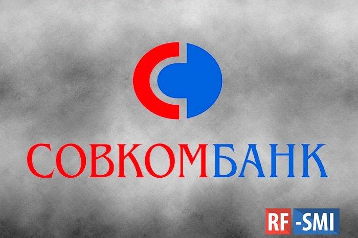 """Что получил """"Совкомбанк"""" приняв на свой баланс карту """"Совесть"""""""