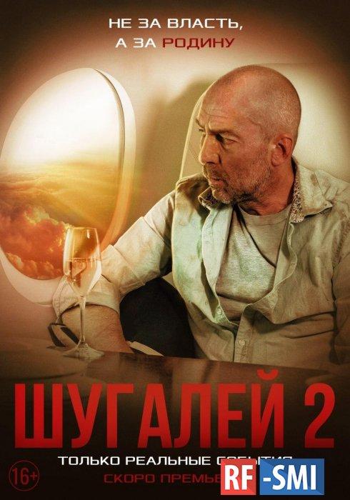 Политолог объяснил, почему «Шугалей-2» обретёт популярность не только в РФ, но и за рубежом