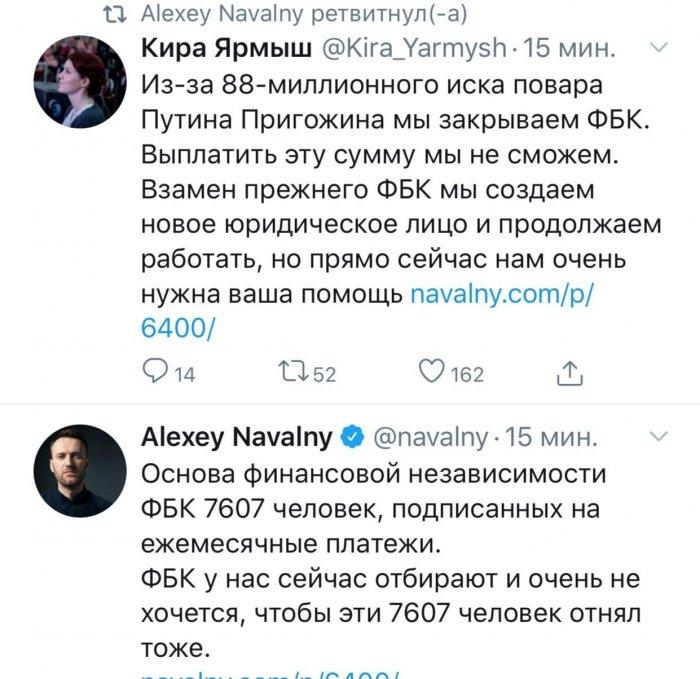 Судебные приставы внесли в базу и начали охоту за активами Навального и Соболь
