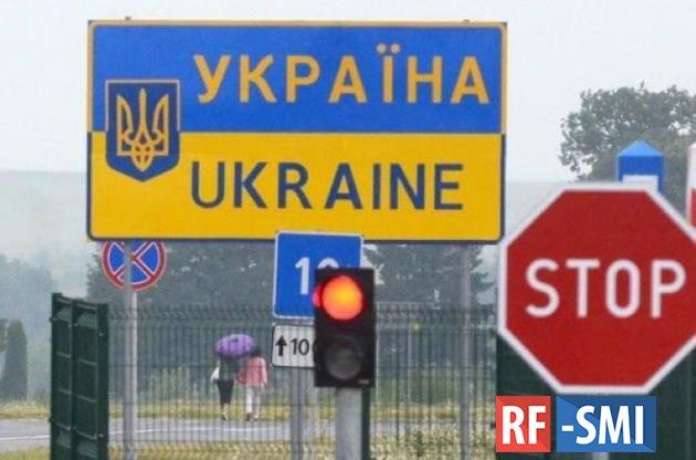 Украина ввела 30-дневный запрет на въезд в страну