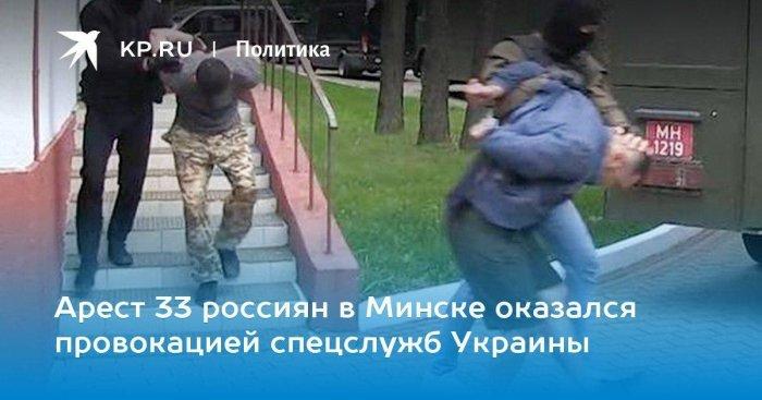 Арест 33 россиян в Минске оказался провокацией спецслужб Украины