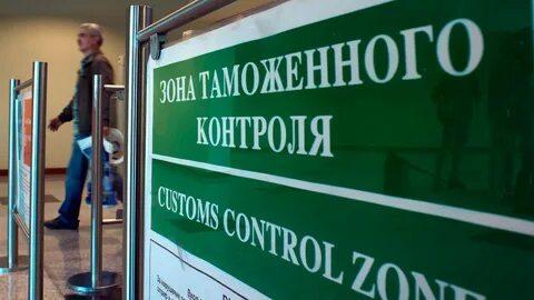 ФСБ задержала ОПГ из таможенников в аэропорту Домодедово