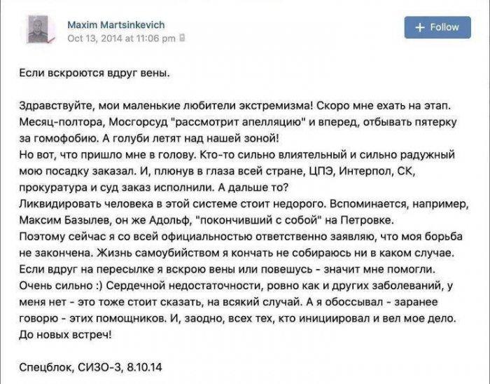 """Покончил с собой Максим Марцинкевич  известный как""""Тесак"""""""
