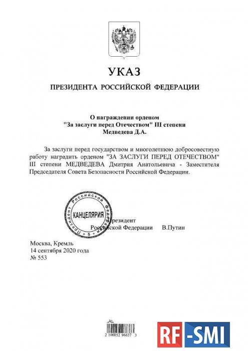 """Медведева наградили орденом """"За заслуги перед Отечеством"""" III степени"""