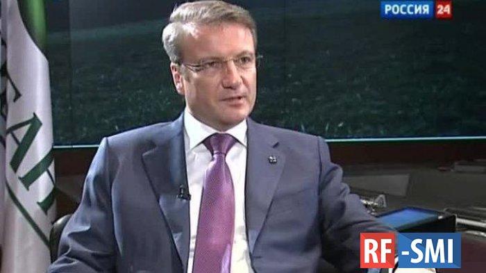 Герман Греф раскритиковал повышение налогов