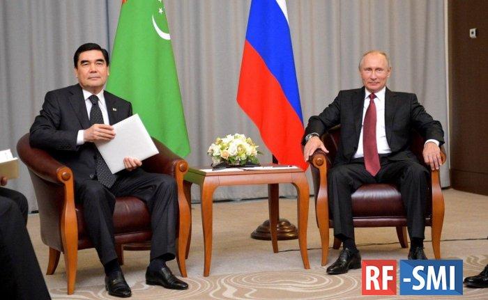 Путин поздравил президента Туркменистана с Днем независимости