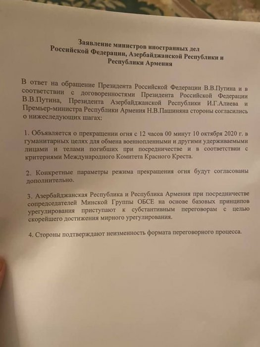 Итоги 10-часовых переговоров по Карабаху уложились ровно в минуту: