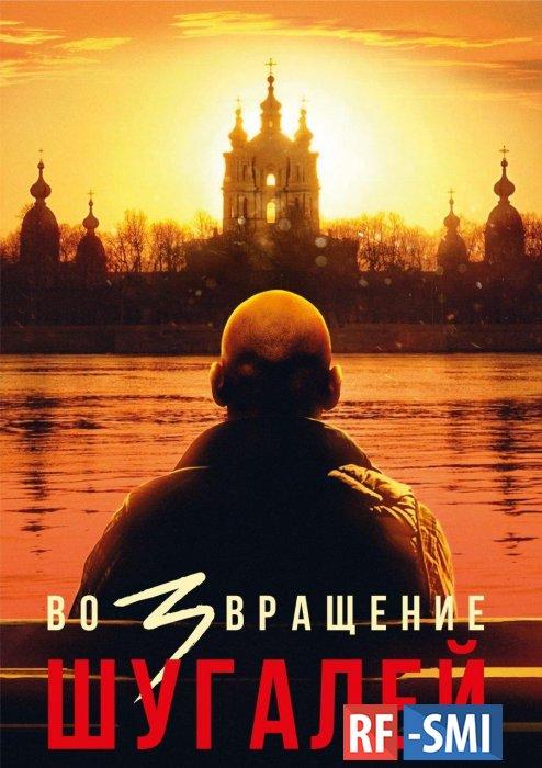 Новый постер «Шугалея» намекает на скорое освобождение россиян, захваченных террористами