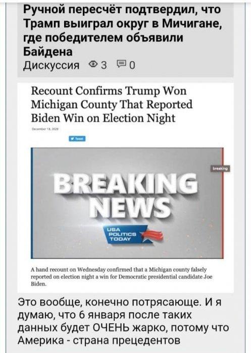 Ручной пересчет голосов в Мичигане выявил победу Трампа.....