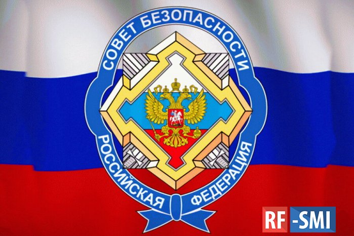 Члены Совбеза РФ лишились  гражданства других стран и счетов за рубежом