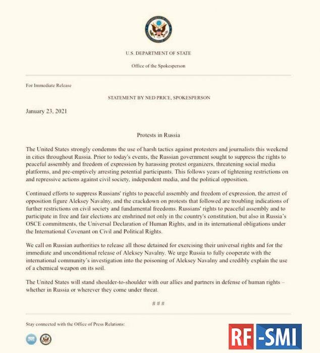 Администрация Байдена выпустила срочное заявление по протестам в России