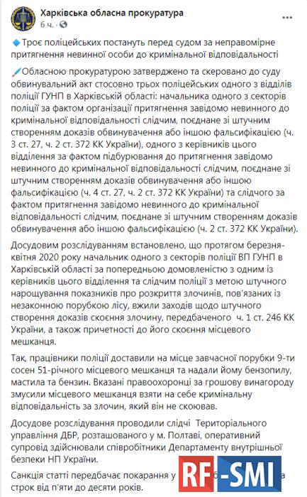 Под Харьковом трое полицейских заставляли невиновного сознаться в незаконной вырубке сосен